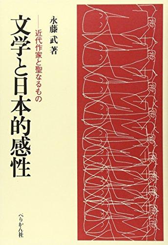 文学と日本的感性―近代作家と聖なるもの