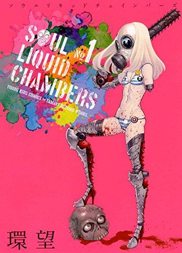 ソウルリキッドチェインバーズ 1巻 (ヤングキングコミックス)