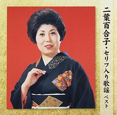 Price comparison product image Yuriko Futaba - Futaba Yuriko.Serifu Iri Kayou Best [Japan CD] KICW-5434