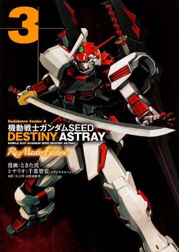 Mobile Suit Gundam SEED DESTINY ASTRAY Re: Master Edition (3) ( Kadokawa Comics A)