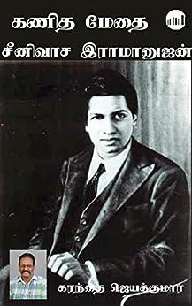 Ramanujan (film) - Revolvy
