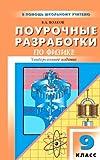img - for Fizika9kl [pour.razr.] Gromov, Peryshkin book / textbook / text book
