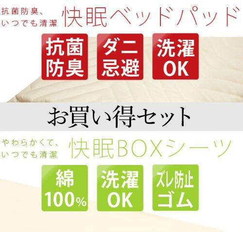 【日本製】 いつでも清潔快眠ベッドパッド&ボックスシーツ 新生活応援セット (キングサイズ) B00IRZGNM4  キングサイズ