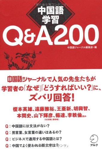 中国語学習Q&A200