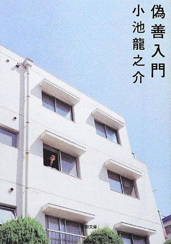 偽善入門 (小学館文庫)