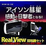 東京企画販売 双眼鏡 12倍 iPhone スマホ撮影用 セット TKSM-010