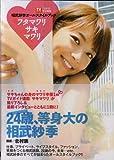 相武紗季オールスタイルブック「フタマワリサキマワリ」