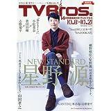 TV Bros. 2016年10月8日号