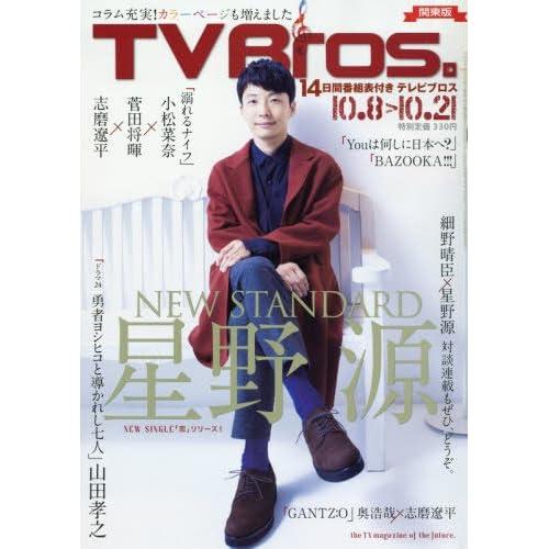 TV Bros. 2016年10月8日号 表紙画像