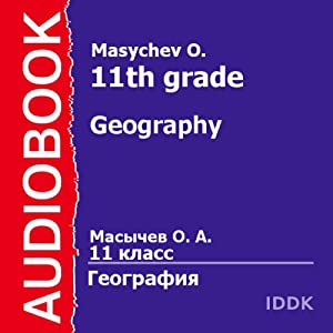 Geography for 11th Grade (Russian Edition) Audiobook