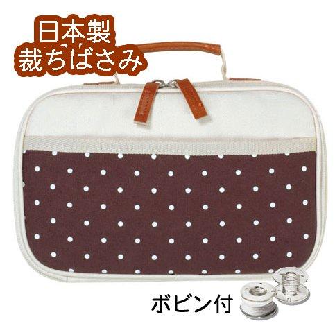 裁縫セット ドットブラウン【日本製裁ちばさみ】(右利き用)