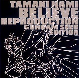 amazon believe reproduction gundam seed edition 機動戦士