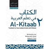 Al-Kitaab fii Ta'allum al-'Arabiyya - A Textbook for Intermediate Arabic: Part Two (Paperback, Third Edition) (Al-Kitaab Arab