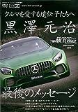 Best MOTORing SPECIAL DVD 黒澤元治 最後のメッセージ (DVDホットバージョン(J))