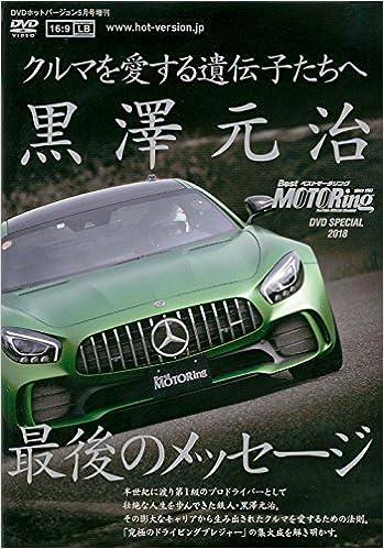 Best MOTORing SPECIAL DVD 黒澤...