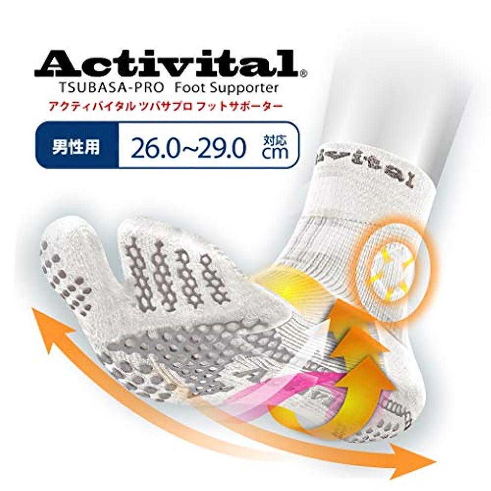 エピソード怠けたカロリーActivital アクティバイタル フットサポーター ホワイト L-LL 26.0~29.0cm