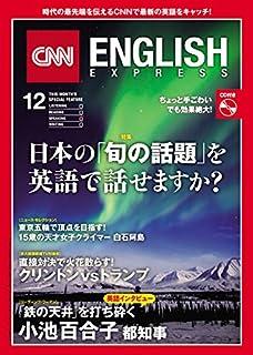 cnn english express イングリッシュ エクスプレス 2016年 11月号