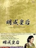 [DVD]明成皇后 DVD-BOX2