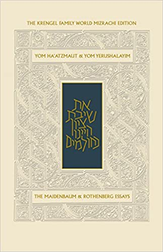 The Koren Mahzor for Yom Haatzmaut and Yom Yerushalayim (Hebrew and English Edition)