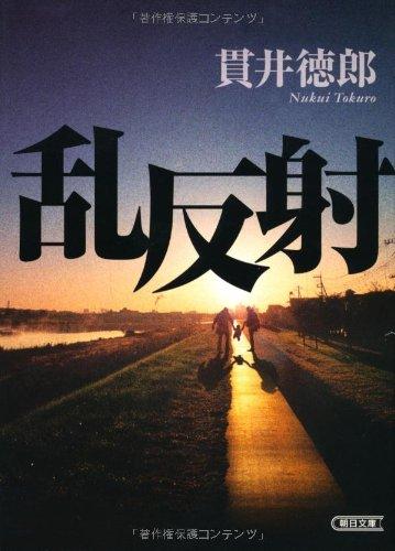 乱反射 (朝日文庫) | 貫井徳郎 |本 | 通販 | Amazon