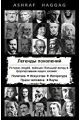 Legends over Generations (Russian Edition)