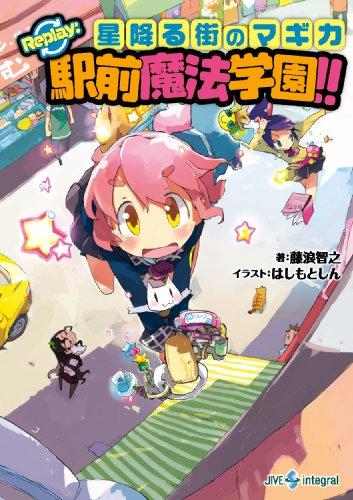 星降る街のマギカ Replay:駅前魔法学園!! (integral)