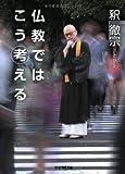 仏教ではこう考える (学研M文庫)