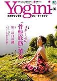 Yogini(ヨギーニ) 36 (エイムック 2642)