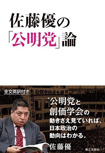 佐藤優の「公明党」論: A Transformative Force:The Emergence of Komeito as a Driver of Japanese Politics