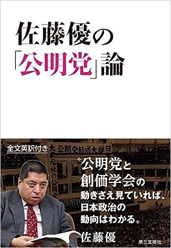 『佐藤優の「公明党」論』