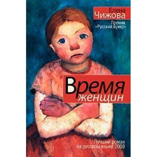 Vremia Zhenshchin: Romany: [The time of women: Novels: ]