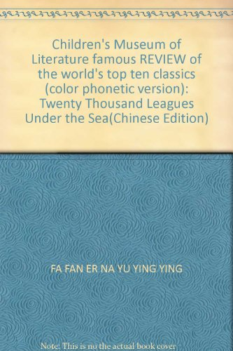 Children's Museum of Literature famous REVIEW of the world's top ten classics (color phonetic version): Twenty Thousand Leagues Under the Sea(Chinese Edition)