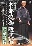Martial Arts - Ikeda Moritoshi Motobu Ryuu Udun Bujutsu Bikijyutsu Hen [Japan DVD] SPD-7516