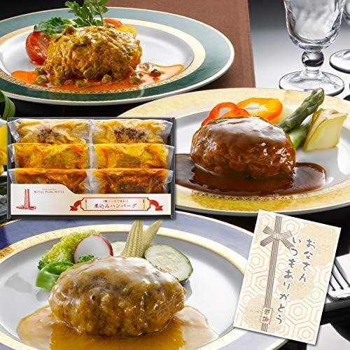 横浜ロイヤルパークホテル 監修 3種ソースで味わう煮込みハンバーグ