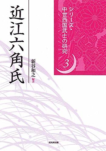 近江六角氏 (中世西国武士の研究3)