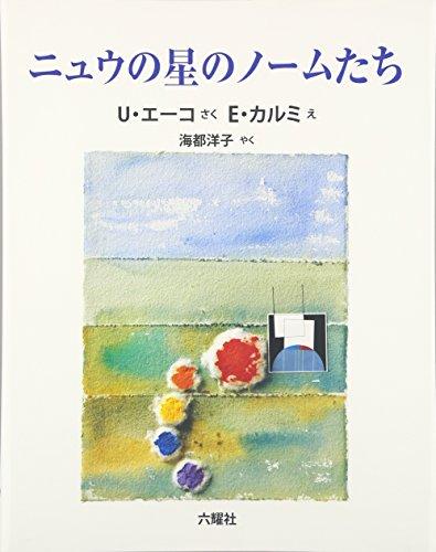 ニュウの星のノームたち (RIKUYOSHA Children&YA Books)