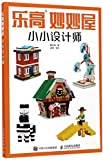 LEGO Clubhouse  Little Designer