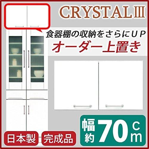 上置き(ダイニングボード/レンジボード用戸棚) 幅70cm 可動棚付き 日本製 ホワイト(白) [完成品]