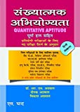 Quantitative Aptitude (Hindi) 1st Edition price comparison at Flipkart, Amazon, Crossword, Uread, Bookadda, Landmark, Homeshop18
