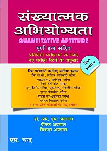 Sankhyatmak Abhiyogyata (Quantitative Aptitude): R.S. Aggarwal ...