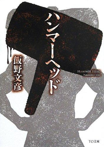 ハンマーヘッド (TO文庫)