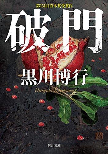 破門 「疫病神」シリーズ (角川文庫)