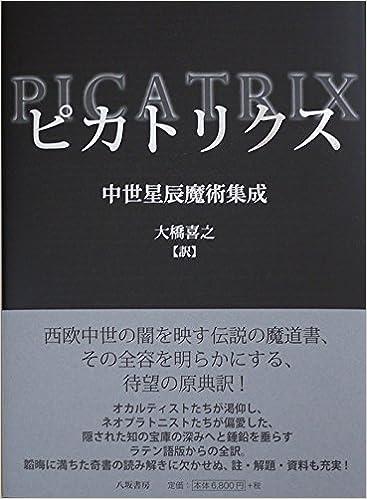 ピカトリクス―中世星辰魔術集成 ...