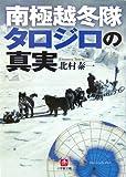 南極越冬隊 タロジロの真実 (小学館文庫)