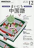 NHKラジオ まいにち中国語 2016年 12 月号 [雑誌]