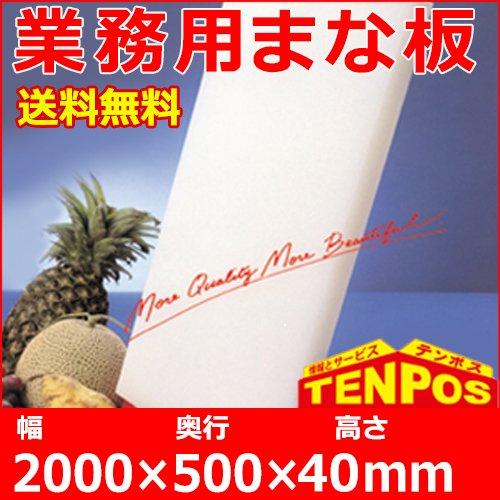 まな板 テンポスオリジナル(アルファ製品)幅2000mm×奥行500mm×高さ40mm B00RSXHUFK
