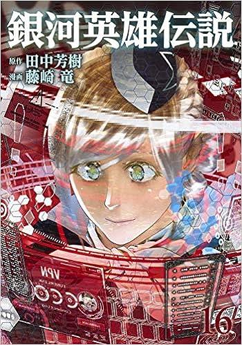 銀河英雄伝説 第01-14巻 [Ginga Eiyuu Densetsu vol 01-14]