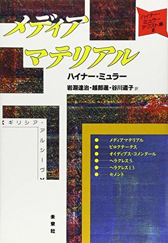 メディアマテリアル ギリシア・アルシーヴ (ハイナー・ミュラー・テクスト集)