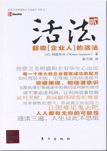 Live Act 2: Kazuo Inamori said business people s living law(Chinese Edition) pdf