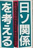 Nisso kankei o kangaeru: Gekido no Taisho, Showa o ikite (Japanese Edition)